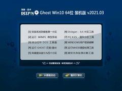 深度技术Win10 完整装机版 2021.03(64位)