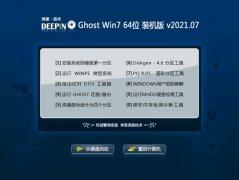 深度技术Win7 正式装机版 2021.07(64位)
