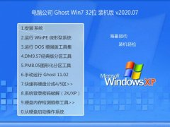电脑公司Win7 电脑城装机版32位 2020.07