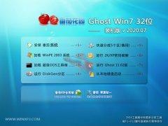 番茄花园Windows7 32位 快速装机版 2020.07