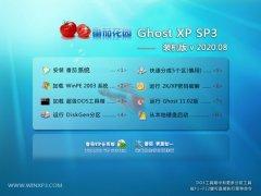 番茄花园Windows xp 通用装机版 2020.08