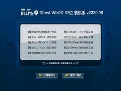 深度技术Win10 大神装机版32位 2020.08