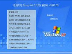 电脑公司Windows7 32位 王牌装机版 2021.09