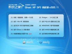 系统之家WinXP 新机装机版 2020.11