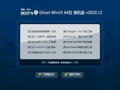 深度技术Win10 64位 清爽装机版 2020.12