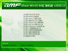 雨林木风Windows10 64位 完美装机版 2020.12